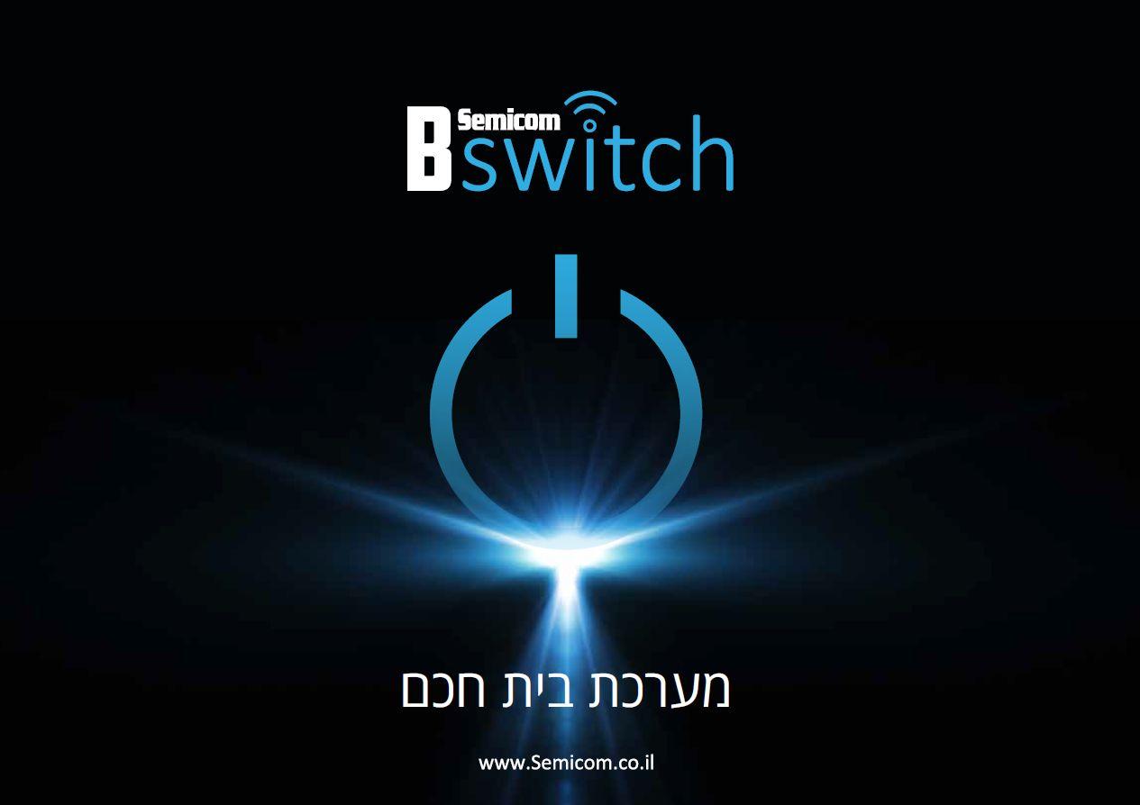 אודות BSwitch